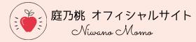 庭乃桃オフィシャルサイト