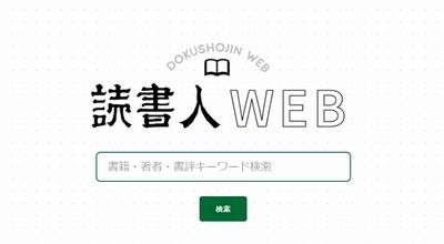 「読書人WEB」