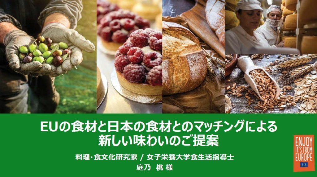 【講演・セミナー】EUパーフェクトマッチ・キャンペーン