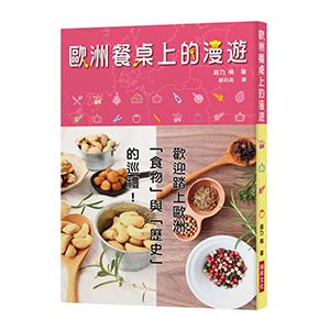 『おいしく世界史』台湾版