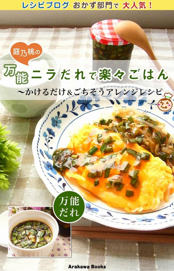 電子書籍レシピ本「万能ニラだれ」