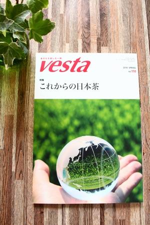 【メディア掲載】vesta110号
