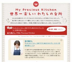 【メディア掲載】My Precious Kitchen 世界一楽しいわたしの台所