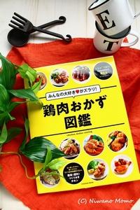 【レシピ提供】『鶏肉おかず図鑑』